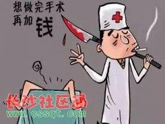 长沙博大割包皮,手术台上被加价