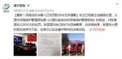 洱海边洗车当事人被罚线上网上维权2000元 对本身行为深表歉意
