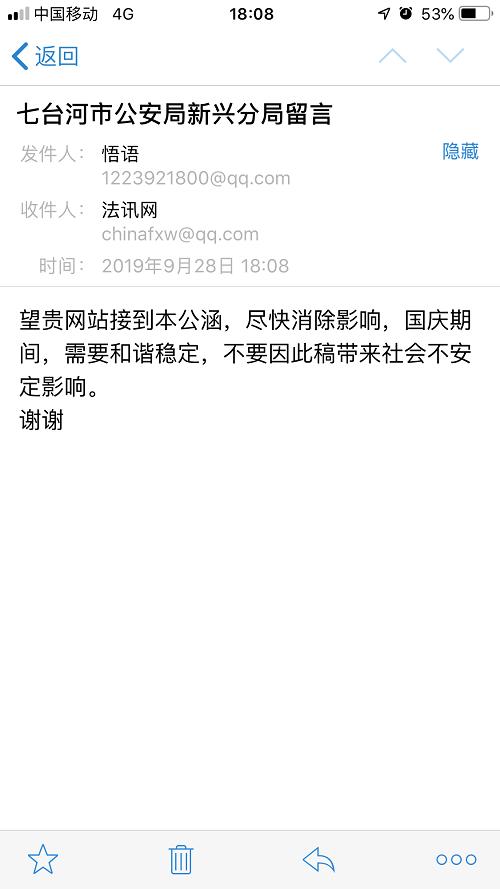 七台河市公安局新兴分局邮件